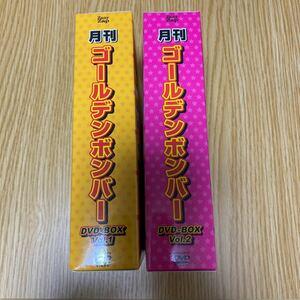 DVD-BOX 月刊ゴールデンボンバー vol1 vol2