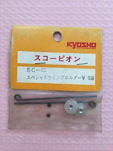 送料無料 京商 スコーピオン スペシャルウイングホルダー 未使用 KYOSHO SC-62 ラジコン パーツ