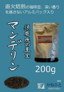 M0401【マンデリンG1 200g 直火で丁寧に焼いた焙煎豆】深い香りのままアルミバッグに入れて送付 かねふと珈琲 1400円