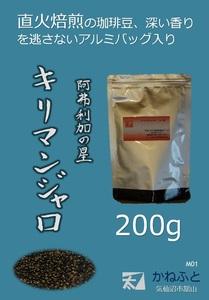 M0101【キリマンジャロAA 200g 直火で丁寧に焼いた焙煎豆】深い香りのままアルミバッグに入れて送付 かねふと珈琲 1200円