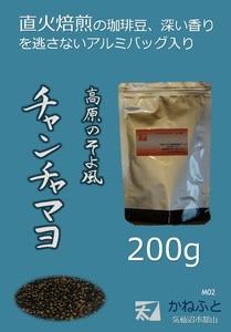 M0201【チャンチャマヨ 200g 直火で丁寧に焼いた焙煎豆】深い香りのままアルミバッグに入れて送付 かねふと珈琲 1200円