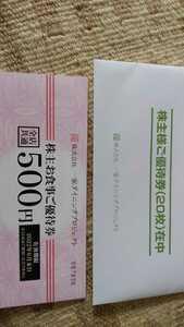 株主優待 一家ダイニング 一万円分食事券