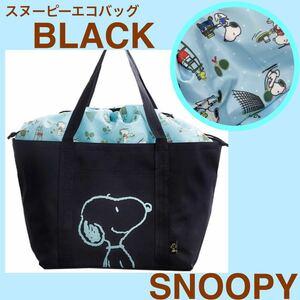 エコバッグ レジカゴバッグ スヌーピー SNOOPY PEANUTS 折りたたみ バッグ ショッピングバッグ ブラック 黒