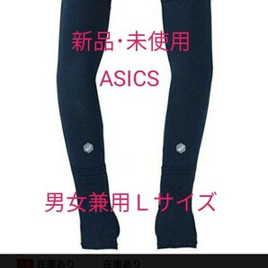 ASICS アームカバー 男女兼用L
