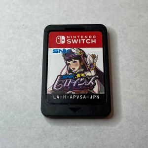 SNKヒロインズ ニンテンドースイッチ Nintendo Switch ソフト ゲームソフト