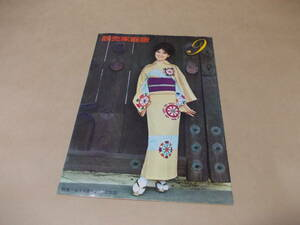 読売家庭版 1968年9月号 いしだあゆみ:表紙