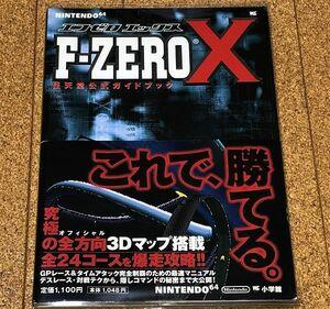 美品★N64★F-ZERO X 任天堂公式ガイドブック 初版/帯/オマケ付◆送料無料 エフゼロエックス