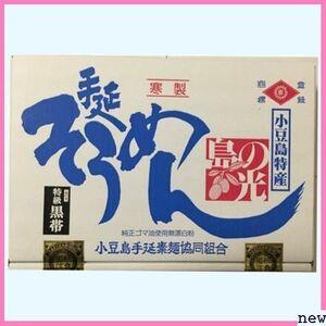 新品★qyieo 小豆島手延素麺/小豆島/そうめん/島の光/黒帯/2kg/ 50g×40束 32