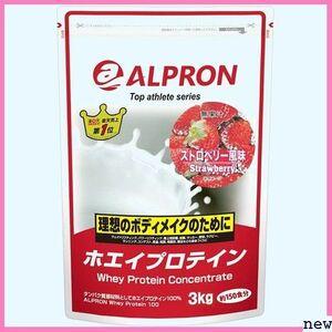 新品★qyieo アルプロン/ホエイプロテイン100/3kg WPC/ALPRON/国内生産 ストロベリー風味 約150食 174