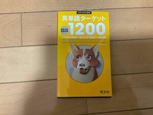 英単語ターゲット1200 高校必修 受験準備