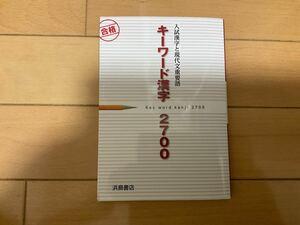入試漢字と現代文重要語 キーワード漢字2700