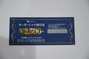 ★山喜 株主優待オーダーシャツ割引券2500円1枚★