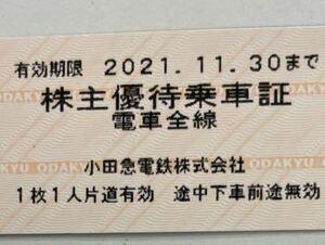 小田急電鉄 株主優待乗車証 10枚セット 電車全線 乗車券