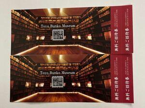 ◆東洋文庫ミュージアム 無料招待券 4枚セット