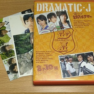 DRAMATIC-J 僕らのミラクルサマー 8月10日 僕らは花火を上げる DVD ジャニーズWEST