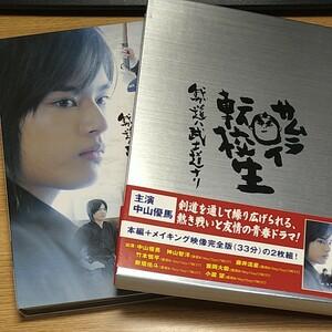 サムライ転校生 我ガ道ハ武士道ナリ DVD