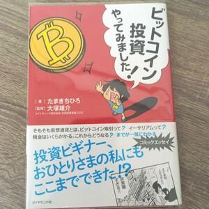 ビットコイン たまきちひろ 仮想通貨