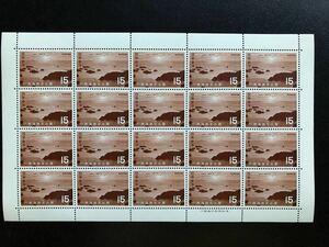 西海国立公園 九十九島 記念切手 シート 国立公園 シリーズ【おまとめ170円引き】