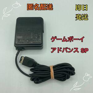 ゲームボーイアドバンスSP アドバンス充電器 Nintendo 即日発送