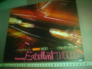 値下げ♪希少レア♪中古・日産サニー・エクセレント1400・B110型・GX/GLカタログ・パンフレット(三つ折り)旧車・当時物レトロカー