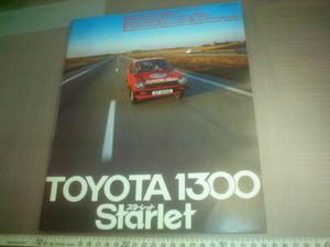 売り切り・・♪中古・トヨタ・スターレット1300・KP61型・XL/SE/Sなど・カタログ・パンフレット・旧車・当時物レトロカー
