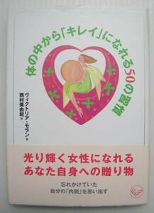 体の中から「キレイ」になれる50の習慣 ウイリアム・モラン 著 / 西村 美由起 訳 KKベストセラーズ ワニ文庫
