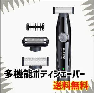ボディシェーバー 電動 メンズシェーバー 毛剃り ネット刃付き IPX7防水