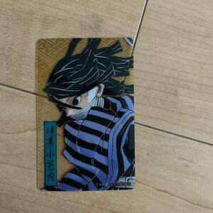 伊黒小芭内 カード