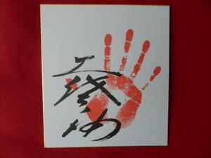 大相撲 手形 サイン色紙 力士 土佐ノ海  直筆サイン