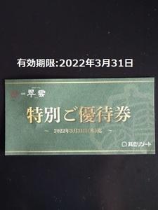 共立メンテナンス♪強羅温泉雪月花別邸 翠雲♪特別ご優待券(2022/3/31迄)