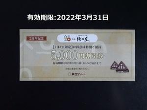 共立メンテナンス♪御宿 結の庄♪1名毎に5,000円割引で宿泊可能(2022/3/31迄)