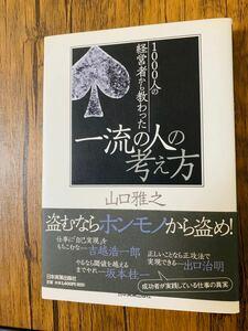 【1000人の経営者から教わった一流の人の考え方」 山口雅之 定価¥ 1,540