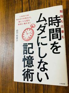 【勉強も仕事も時間をムダにしない記憶術定価¥ 1500