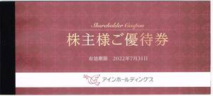 アインホールディングス 株主優待券 2000円分(500円券×4枚) 2022/7/31迄 アインズ&トルペ