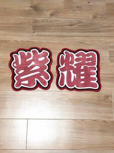 """handmade """"uchiwa"""" fan * character only * purple ."""