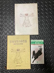 日本女性の外性器 性科学 形態論 統計学的 笠井寛司 著