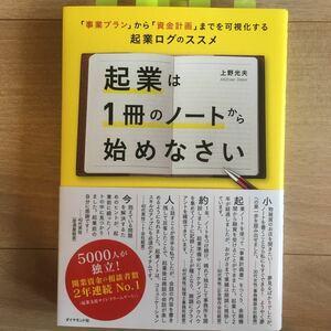 起業は1冊のノートから始めなさい 「事業プラン」 から 「資金計画」 までを可視化する起業ログのススメ/上野光夫