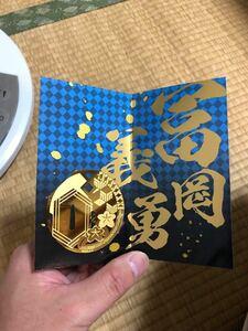鬼滅の刃 冨岡義勇 メタルブックマーカー
