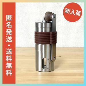 【新仕様】コーヒーミル   手挽き ステンレス増厚 丸洗い可 コンパクト