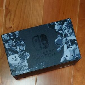 Nintendo Switchドック  ニンテンドースイッチドック 大乱闘スマッシュブラザーズ仕様