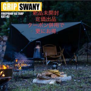 グリップスワニー ファイヤープルーフ GS タープ GRIPSWANY スノーピーク コールマン