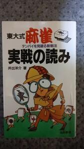 東大式麻雀の実践の読み