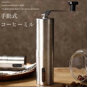 コーヒーミル 手挽き 携帯 丸洗い可 キャンプ 新品 ステンレス フェス ポーレックス コーヒーミル コーヒーメーカー