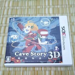 洞窟物語 3DS