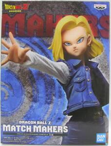 【国内正規品 未開封】 人造人間18号 MATCH MAKERS ドラゴンボールZ マッチメーカーズ ANDROID18 プライズ景品