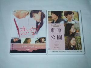 DVD 恋空 + 東京公園 2巻セット レンタル品 三浦春馬