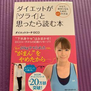 ダイエットが 「ツライ」 と思ったら読む本 幸せになるための65の方法/EICO (著者)