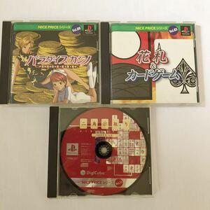 ジャンク品 PS1 ソフト まとめ売り 3枚セット パラダイスカジノ 花札&カードゲーム 二角取りデラックス PSソフト プレイステーション 希少
