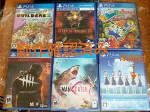送料無料 PS4ソフト6本セット ドラゴンクエスト ビルダーズ2 デッドバイデイライト マンイーター LoveR PlayStation4 まとめ売り 即決設定