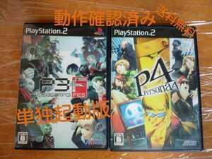 送料無料 動作確認済み PS2ソフト2本セット ペルソナ3フェス 単独起動版 ペルソナ4 /PlayStation2 プレステ2 RPG PERSONA3FES P3F 即決設定